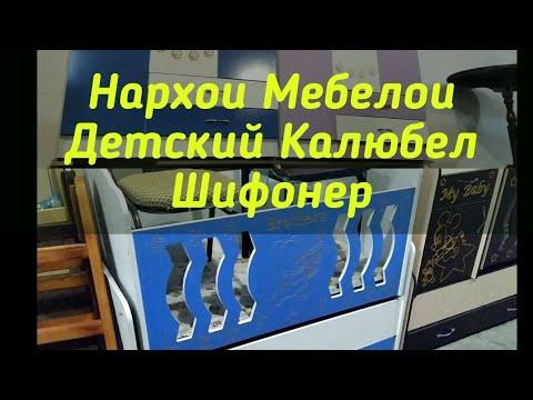 Мебелои кудакона детский шкаф шифонер калюбел кровать односпальные двухэтажный электрический калюбел