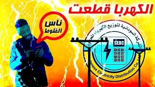 قطوعات الكهرباء في السودان ⚡_ برنامج حنك وسخان مع عمر الارموطي