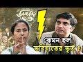কেমন হল ভবিষ্যতের ভূত Bhobishyoter Bhoot | HONEST PUBLIC REVIEW | Anik Dutta | Golper Thek