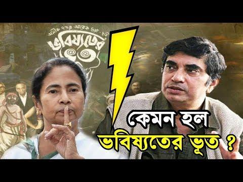 কেমন হল ভবিষ্যতের ভূত Bhobishyoter Bhoot   HONEST PUBLIC REVIEW   Anik Dutta   Golper Thek
