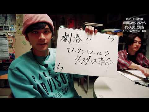 DISH// 2018「劇春!!ロックンロール?ダンスダンス革命」スペシャルサンキュー動画