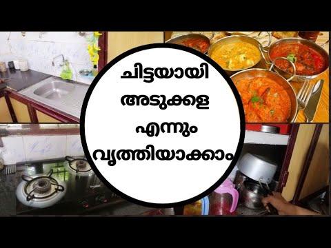 2020-അടുക്കള-എന്നും-വൃത്തിയാക്കാം-deep-cleaning-സമയം-കുറയ്ക്കാം/daily-kitchen-cleaning-routine
