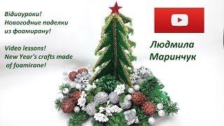 Как сделать новогоднюю елку своими руками! Christmas tree do it yourself