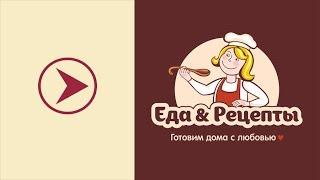 Канал Еда & Рецепты - вкусные блюда для всей семьи!  Channel Food & Recipes