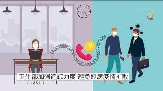 【冠状病毒19】 卫生部加强追踪力度 避免疫情扩散