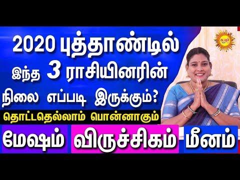 2020-புத்தாண்டில்-இந்த-3-ராசியினரின்-நிலை-எப்படி-இருக்கும்?-மேஷம்-விருச்சிகம்-மீனம்