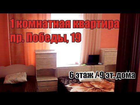 1 комнатная квартира пр. Победы, 19 Новокуйбышевск.