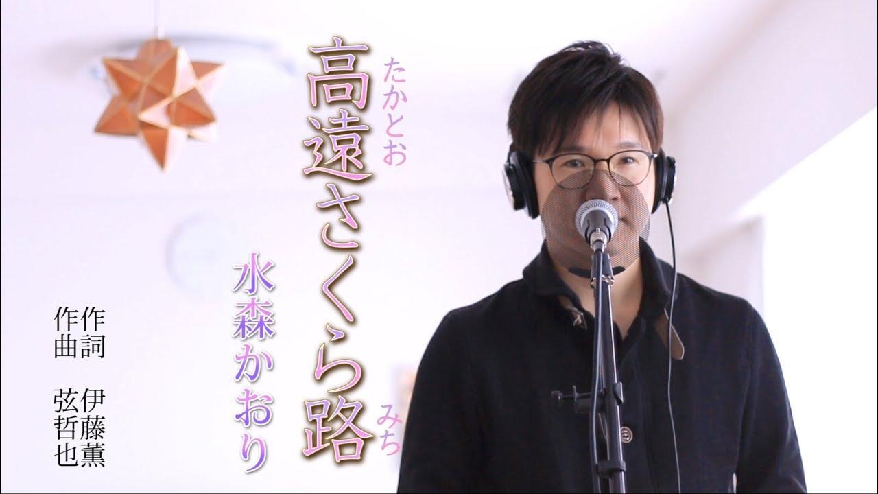 高遠さくら路 / 水森かおり cover by Shin - YouTube