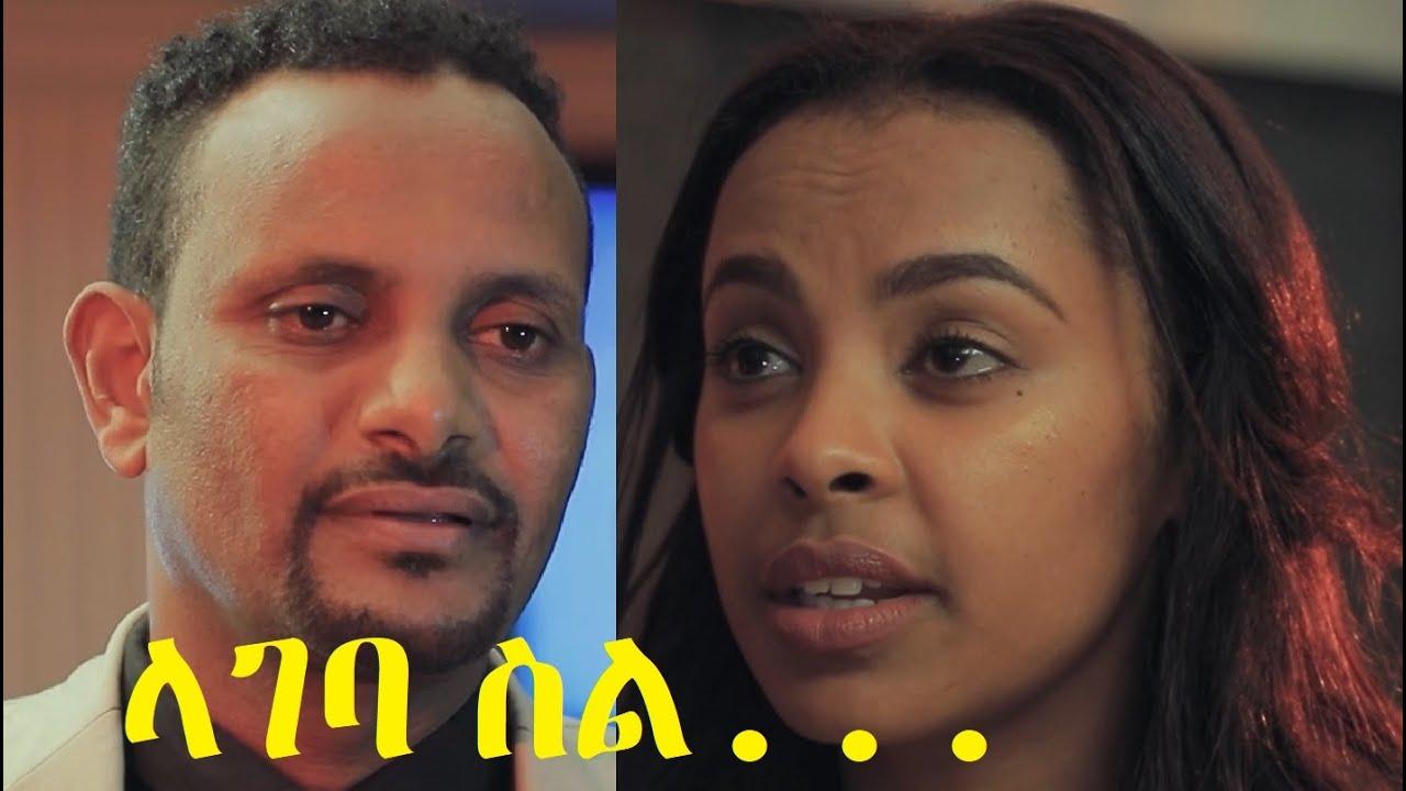 Download ላገባ ስል... ሙሉ ፊልም Lageba Sil full Ethiopian film 2021