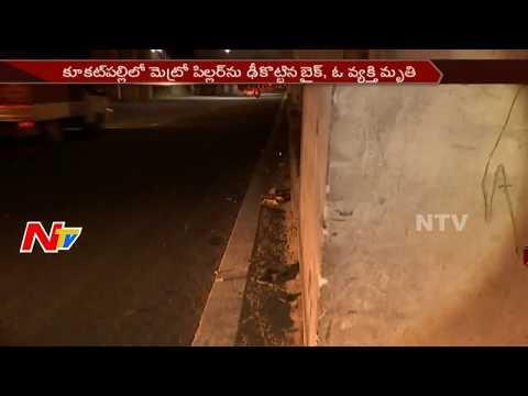 Bike Hits Metro Rail Pillar in Kukatpally || 1 Passed Away || NTV