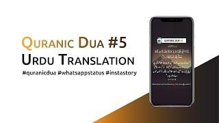 Quranic dua #5   Urdu translation   #quranicdua #LqWhatsAppstatus #Lqinstastory