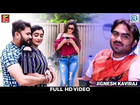 Jignesh Kaviraj - Superhit Love Song | Ek Chance Aapo To Pyar Kari Lav | Full HD Video