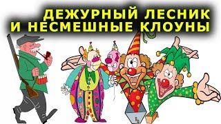 """""""Дежурный лесник и несмешные клоуны"""". """"Открытая Политика"""". Выпуск - 106."""