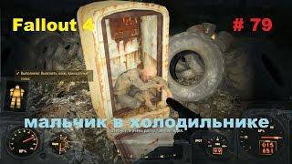 Прохождение Fallout 4 мальчик гуль в холодильнике 79