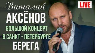 Виталий Аксенов - Берега (Большой концерт в Санкт-Петербурге 2017)