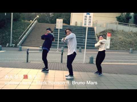 みんなで踊ろう!! Uptown Funk / Mark Ronson ft. Bruno Mars