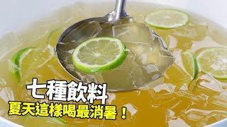 【1mintips】七種飲料讓你少開冷氣!夏天這樣喝最消暑!
