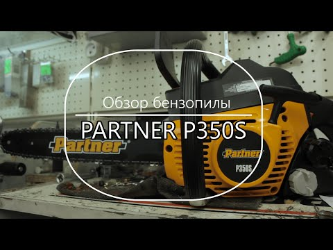 Бензопила Партнер P350S и воспоминания о юности. Обзор - Какую бензопилу купить. Выпуск 9