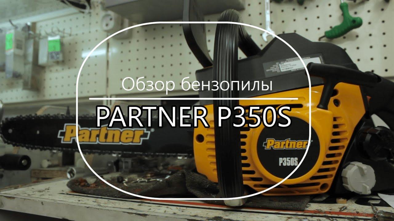 Обзор бензопилы Partner P350S(Партнер P350S) ч.1 - YouTube