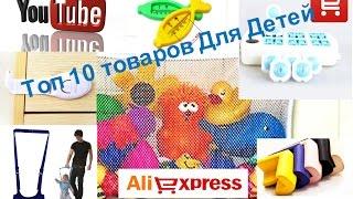 Товары для Детей Топ 10 товаров для маленьких Детей с AliExpress(, 2016-04-25T15:36:03.000Z)
