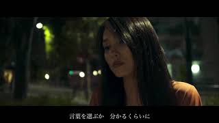 Sumire「Still stay here」Music Video