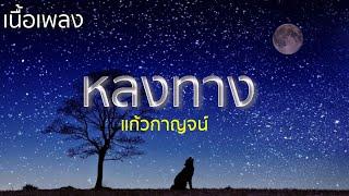 หลงทาง - แก้วกาญจน์ ( เพลงประกอบละคร ทอง10 )🍃🎶