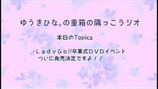 『ゆうきひな。の重箱の隅っこラジオ』第7回 2018/05/28 気まぐれで始め...