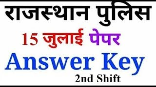 Rajasthan police answer key 1st pari 14, 15 july 2018 solved paper Constable bharti