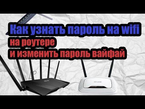 Как узнать пароль на Wifi на роутере и поменять пароль вайфай