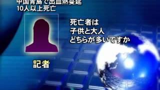 中国青島で出血熱蔓延 10人以上死亡