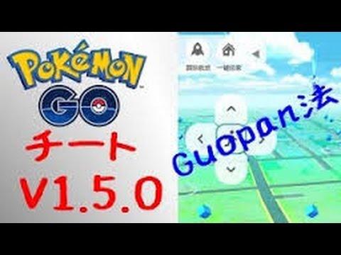 download fake gps pokemon go ios