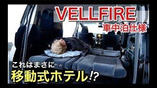 【まさに移動式ホテル】ヴェルファイアを車中泊仕様にしてみた。 TOYOTA VELLFIRE