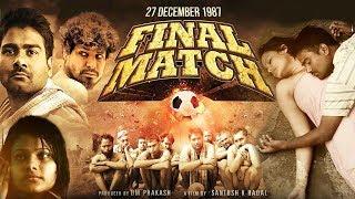 27th December 1987 Final Match - Full Hindi Movie | Alok Kumar, Jyoti, Sonam Tiwari | Santosh Badal