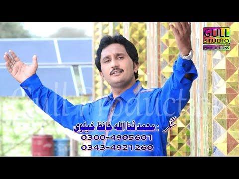 Song Photo By Sanaullah Hafizkhelvi New Saraiki Eid Song 2017