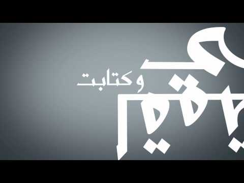 Fnaire - Hdé Rasek (Official Lyric Video) | فناير - حضي راسك