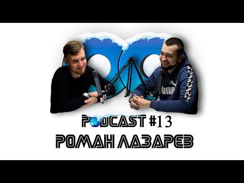 нулевые подкасты #13 Роман Лазарев (новогодний сезон)- цыгане, зона, ФСИН как правильно зайти в хату