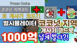 [Roblox]벌시뮬 코코넛 사기코드로 1000억 넘게 벌다?! 코코넛 지역 코드를 알려드립니다!