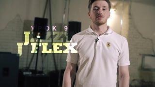 Урок 9: Jazzy J Flex | 2й курс POPPING by Twist | Центр Танца MAINSTREAM