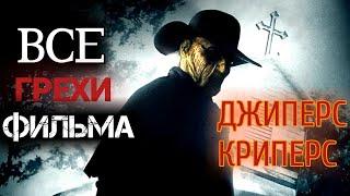 """Все грехи фильма """"Джиперс Криперс"""""""