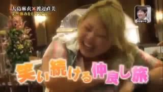 Souda Dokkani Ikou【渡辺直美、大島麻衣】1/3 大島麻衣 動画 23