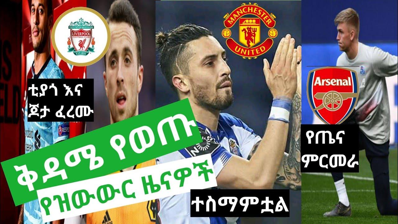 ቅዳሜ መስከረም 9/2013ዓ.ም የወጡ ስፖርት ዜናዎች (Ethiopian sport news today)