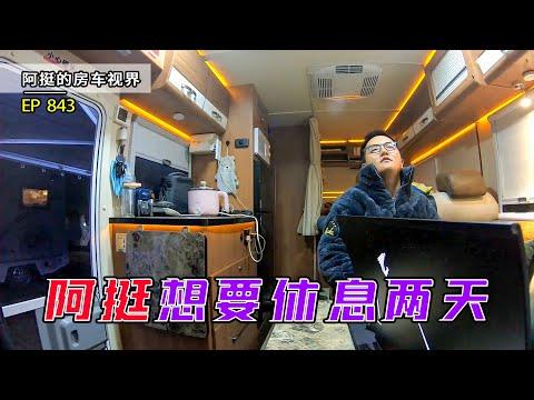 长期房车旅行让阿挺感到疲惫,给自己放个假休息两天,视频暂更。|阿挺的房车视界 EP843