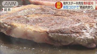 """コロナで""""肉余り""""「高級和牛タダ」にアクセス殺到(20/03/31)"""