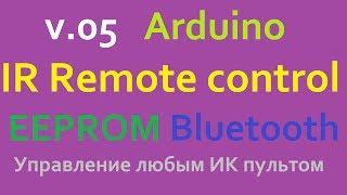 v.05 Arduino IR remote control EEPROM Bluetooth Управление любым ИК пультом ANDROID