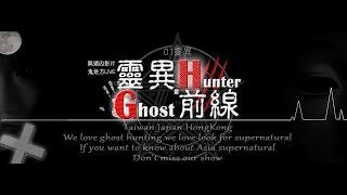 01靈異第一季第三集:台灣恐怖聖地,大武崙砲台
