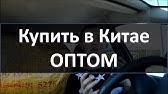 Носки оптом из китая , город иу www.optlogistic.com - YouTube