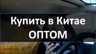 видео Як купувати оптом з Аліекспресс в Україну