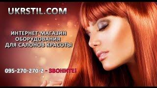 Купить оборудование для салонов красоты(, 2014-09-29T19:13:58.000Z)