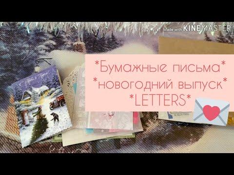 Бумажные письма | Letters | новогодний выпуск | входящие и ответы | переписка письмами 💛✨