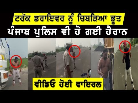 Highway Te Truck Driver Nu Chimbrea Bhoot | Viral Video| PUNJAB LATEST NEWS